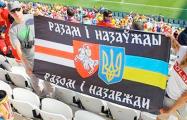 Украинцы: Белорусы наши братья, но Россия воспринимает эту страну как свою вотчину