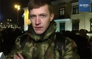 Участник Встречи свободных людей:  Я пришел на площадь выразить свою позицию