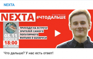 Белорусы - о встрече с NEXTA: Пора собираться, народ! Погода будет хорошей