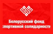 Белорусский фонд спортивной солидарности призвал запросить у ИИХФ результаты расследования по делу Баскова