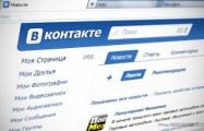 16-летний хакер из Гродненщины взломал 100 страниц «ВКонтакте»
