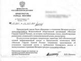 """Прокуратура нашла на сайте """"Молодой гвардии"""" экстремистские материалы"""
