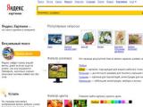 """""""Яндекс"""" объяснил """"цензуру"""" в картинках техническим сбоем"""