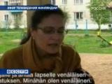 Эстония заявила о непричастности к аресту россиянки Риммы Салонен