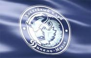 Минское «Динамо» обыграло двукратного обладателя Кубка Гагарина