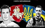 В Украине открывается выставка в честь белорусских добровольцев