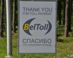 Иностранцы снова платят за проезд по платным дорогам Беларуси