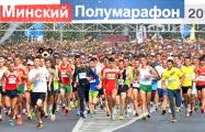 Рекордсмен Минского полумарафона заработает 11 тысяч долларов