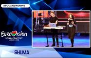 Финальный отбор на «Евровидение»: по-белорусски поют Shuma и Adagio