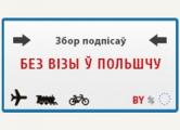 Белорусы выступают за малое приграничное движение с Польшей