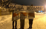 «Наша возьме!»: белорусы проводят акции солидарности с бастующими рабочими