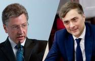Говорили более трех часов: всплыли детали встречи Суркова и Волкера в Минске