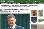 Роскомнадзор заблокировал сайт «РБК-Украина»