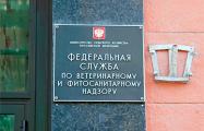 Россельхознадзор обнародовал «черный список» по Беларуси