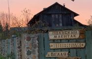 Как семья вернулась из города в пущанскую деревню, где не принято продавать дома
