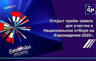 Начался Национальный отбор на «Евровидение-2020»