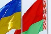 Беларусь и Украина обсудили взаимные ограничительные меры
