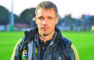 Сборную Беларуси по футболу мог возглавить Виктор Гончаренко