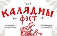 У Менску адбудзецца традыцыйны «Калядны фэст»