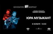 Грандиозный фильм Павла Селина в Минске