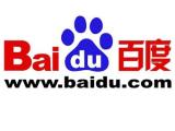 Китайский поисковик Baidu перейдет на поиск Microsoft