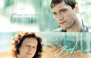 Белорусские фильмы победили на кинофестивале в США