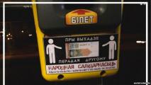 В минских автобусах появились наклейки с призывом не оплачивать проезд