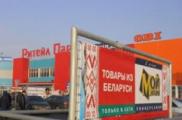 МИД с оптимизмом оценивает ситуацию с белорусским экспортом