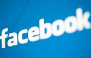 Facebook ищет сотрудников по работе с Беларусью