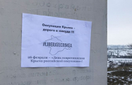 «Кошмар Путина»: появились листовки о сопротивлении в Крыму