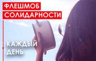 Видеофакт: Магазин в Речице поддержал Флешмоб солидарности