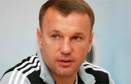 Владимир Журавель может возглавить брестское «Динамо»