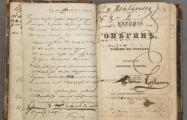 Найден перевод на белорусский язык «Евгения Онегина»