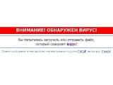 """Сайт """"Ведомостей"""" подхватил вирус"""