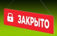 В Беларуси ликвидируется очередная торговая сеть