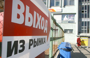 Борис Желиба: Россия закрывает рынок для белорусских товаров
