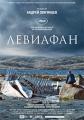 The Sunday Times: Возможный лауреат «Оскара» бросает Кремль в холодный пот