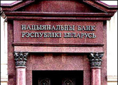 В Беларуси появится купюра номиналом в 200 тыс. рублей