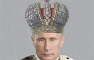 О так называемом «путинизме»