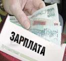 МНС держит на особом контроле предприятия, выплачивающие минимальную зарплату своим работникам