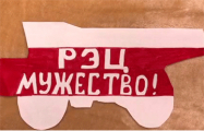 «БелАЗ, вся Беларусь смотрит на вас!»
