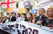 В Грузии началась новая волна протеста