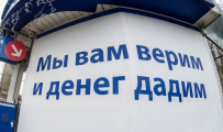 Президент ограничил накрутку микрофинансовых организаций