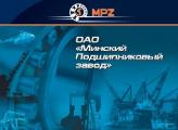 Минский подшипниковый завод на грани