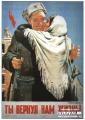 Музей ВОВ издал каталог плакатов Великой Отечественной войны