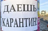 Белорусы требуют ввести карантин