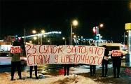 Партизаны Фрунзенского района столицы вышли на пикет в поддержку своих друзей
