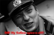 В Барановичах избили и ограбили милиционера