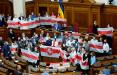 Украинские депутаты призывают полностью прекратить дипломатические отношения с режимом Лукашенко