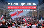 Марш единства: план действий на 6 сентября
